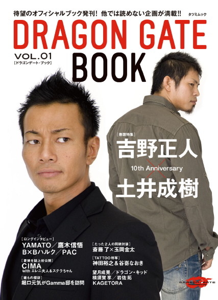 DRAGON GATE BOOK Cover_1.jpg